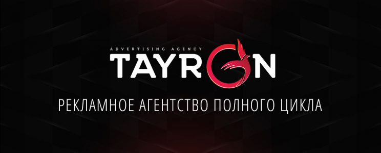 Tayron Test For 2